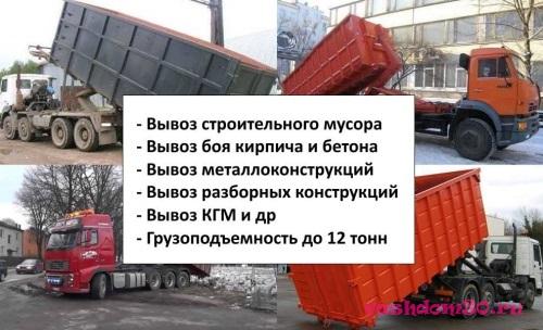 Г электросталь вывоз мусорафото1341
