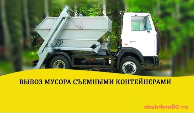 Вывоз мусора рублево успенское шоссефото1721