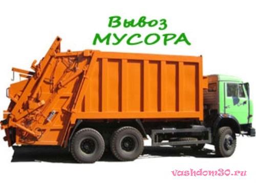 Вывоз бытового мусора пушкинский районфото120