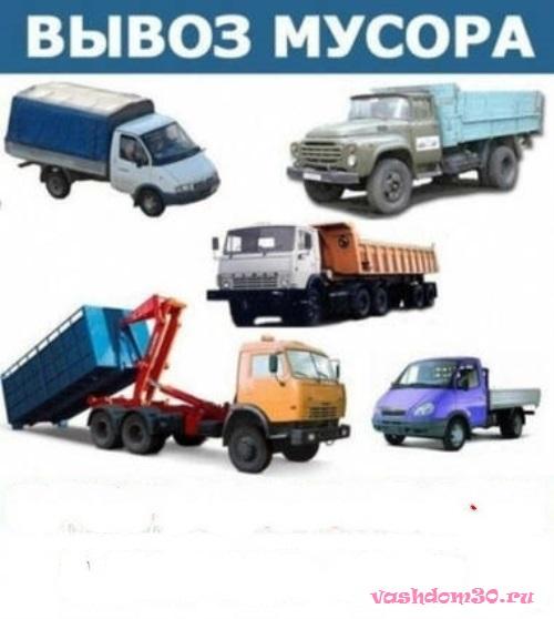 Вывоз мусора и отходов в люберцахфото948