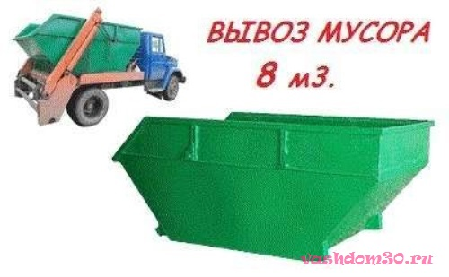 Вывоз мусора сходняфото1756