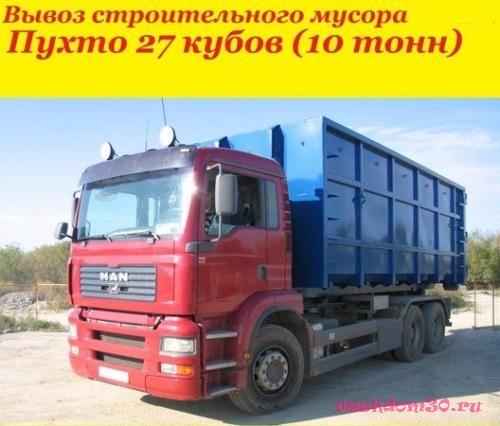 Вывоз боя кирпичафото1384