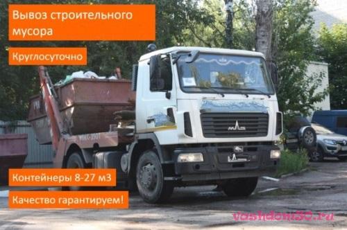 Вывоз мусора контейнер 8 м3 королевфото602