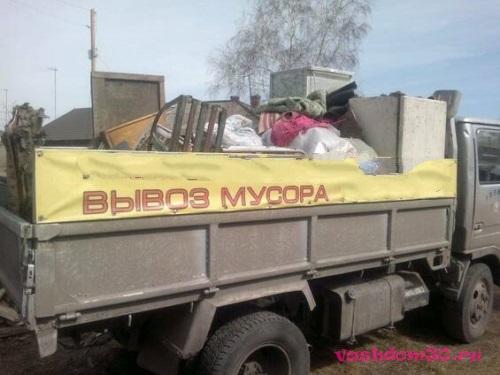 Вывоз мусора кантемировскаяфото1137