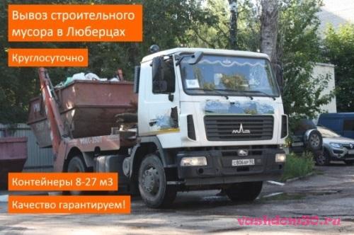 Вывоз мусора зябликовофото513