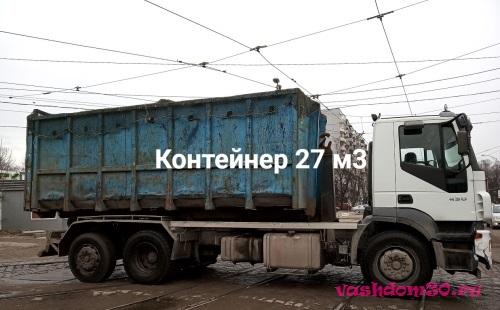 Вывоз мусора богородскоефото624