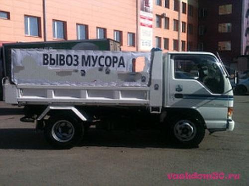 Вывоз мусора в сзао москвыфото547