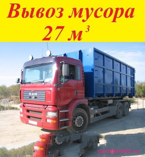 Цены на вывоз мусора в москвефото895