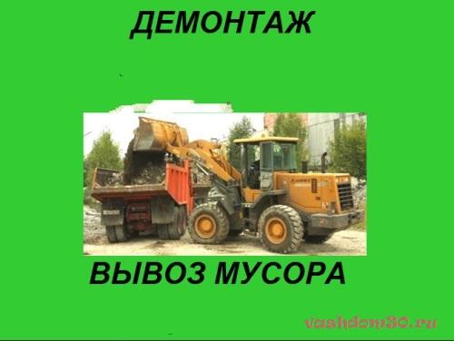 Вывоз бытового мусора апрелевкафото1459