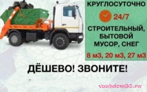 Вывоз мусора варшавскаяфото267
