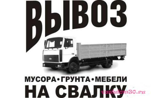 Вывоз мусора арбатфото1099